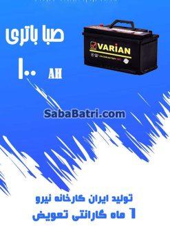 saba100 1 247x329 باتری مازراتی کواتراپورته