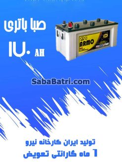 saba170 247x329 فروش اینترنتی صبا باتری