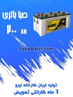 saba200 247x329 فروش اینترنتی صبا باتری