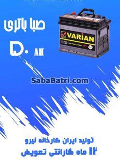 saba50 247x329 فروش اینترنتی صبا باتری