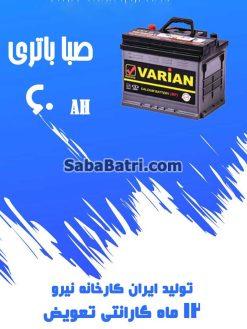 saba60 247x329 باطری کیا سراتو