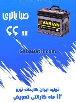 saba66 247x329 باطری کیا سراتو
