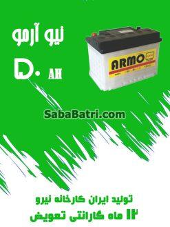 new armo50 247x329 امداد باتری