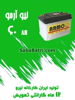 new armo60 247x329 باتری دی اس 5
