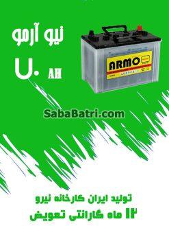 new armo70 247x329 قیمت باتری صبا