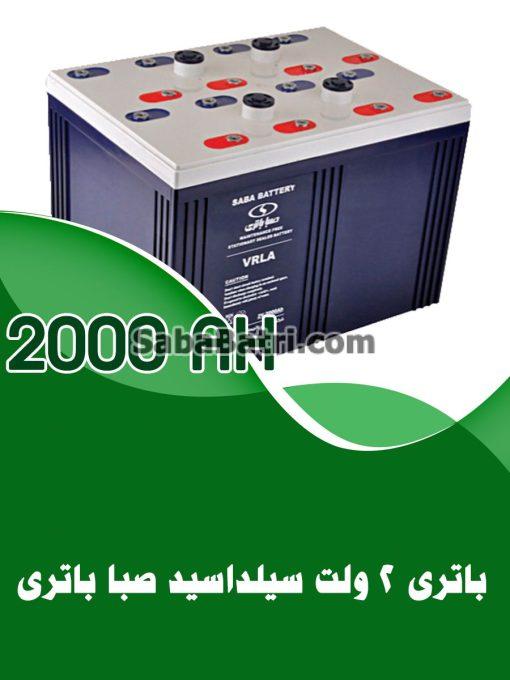 باتری 2 ولت 2000 آمپر صبا باتری