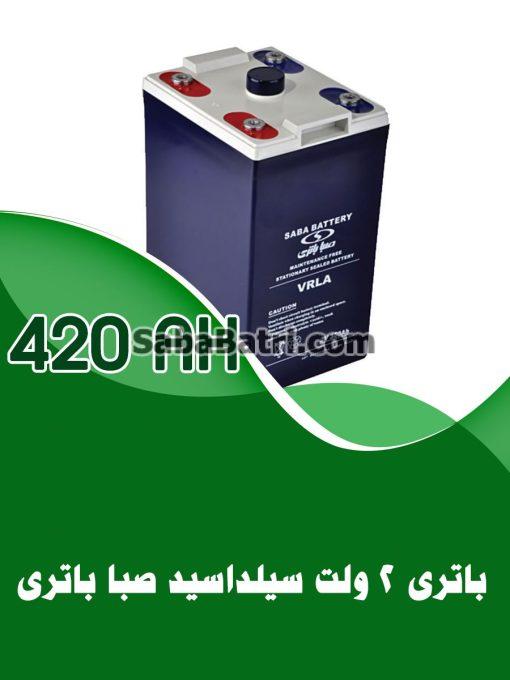 باتری 2 ولت 420 آمپر صبا باتری