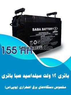 باتری یو پی اس 155 آمپر صبا باتری