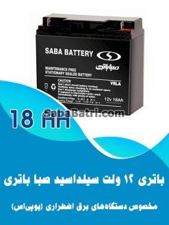 باتری یو پی اس 18 آمپر صبا باتری