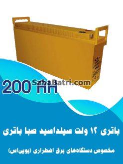 باتری یو پی اس 200 آمپر صبا باتری