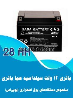 باتری یو پی اس 28 آمپر صبا باتری